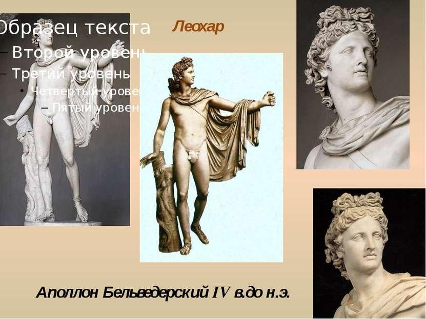 Леохар Аполлон Бельведерский IV в.до н.э.