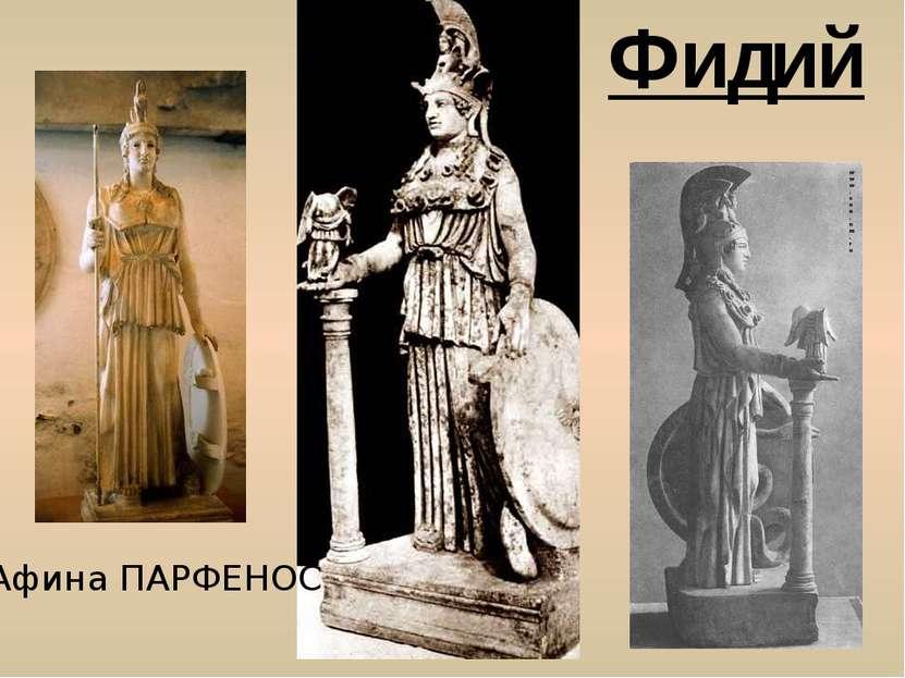 Фидий Афина ПАРФЕНОС Афина Промахос