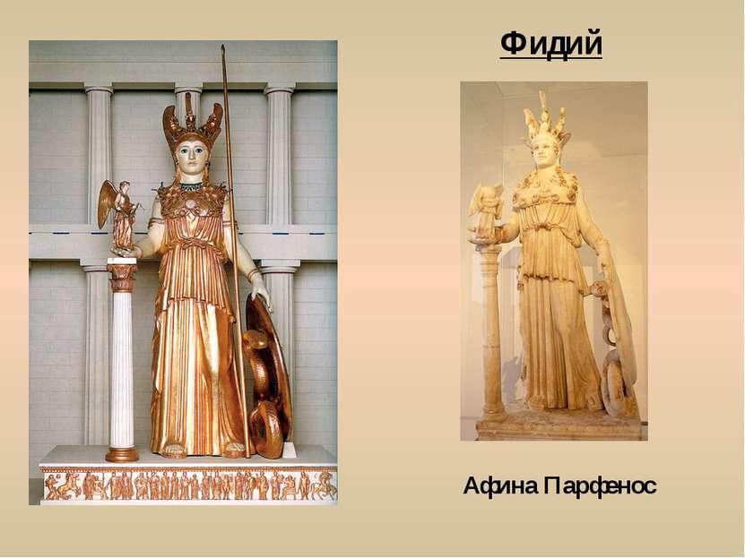 Фидий Афина Парфенос Афина Парфенос