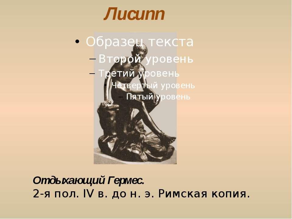 Лисипп Отдыхающий Гермес. 2-я пол. IV в. до н. э. Римская копия.