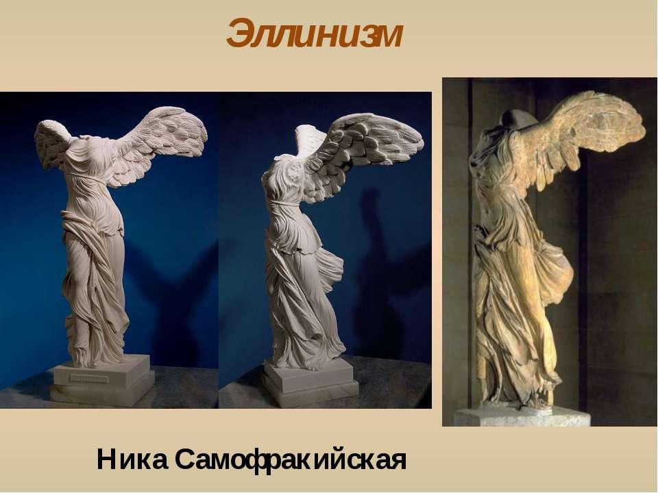 Эллинизм Ника Самофракийская
