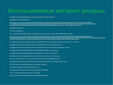 Использованные интернет ресурсы http://900igr.net/kartinki/biologija/Stroenie...
