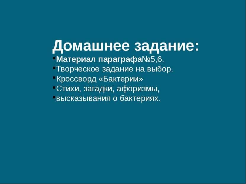 Домашнее задание: Материал параграфа№5,6. Творческое задание на выбор. Кроссв...