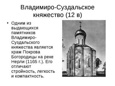 Владимиро-Суздальское княжество (12 в) Одним из выдающихся памятников Владими...