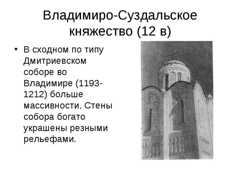 Владимиро-Суздальское княжество (12 в) В сходном по типу Дмитриевском соборе ...