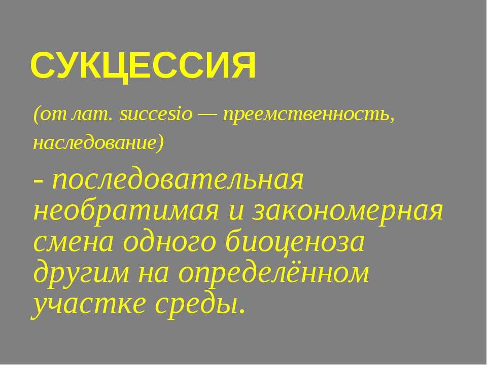 СУКЦЕССИЯ (от лат.succesio— преемственность, наследование) - последователь...