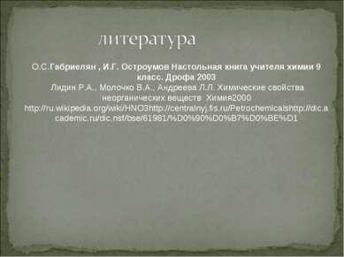 О.С.Габриелян , И.Г. Остроумов Настольная книга учителя химии 9 класс. Дрофа ...