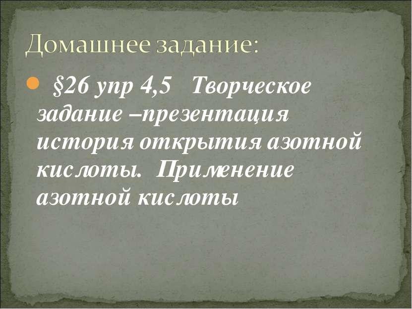 §26 упр 4,5 Творческое задание –презентация история открытия азотной кислоты....