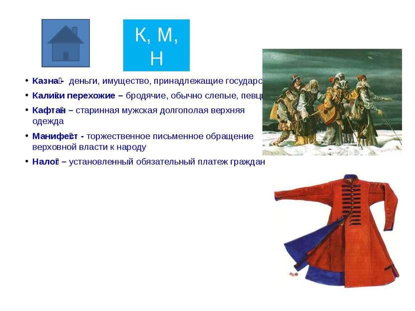 С, Т Скоморо х – в Древней Руси: певец-музыкант, бродячий комедиант, остросло...