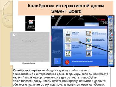 Калибровка интерактивной доски SMART Board Калибровка экрана необходима для н...