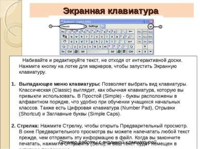 Экранная клавиатура Набивайте и редактируйте текст, не отходя от интерактивно...