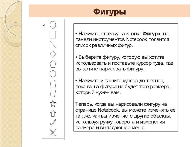 Фигуры Нажмите стрелку на кнопке Фигура, на панели инструментов Notebook появ...