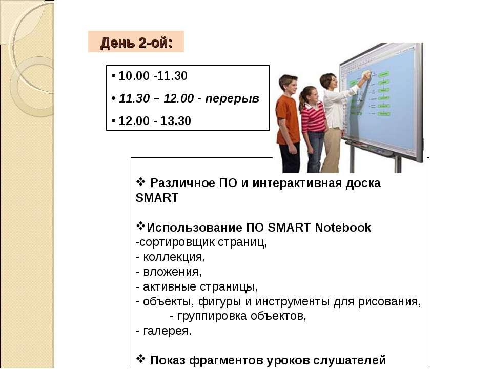 День 2-ой: Различное ПО и интерактивная доска SMART Использование ПО SMART No...