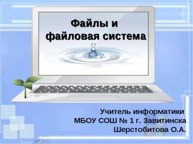 Файлы и файловая система Учитель информатики МБОУ СОШ № 1 г. Завитинска Шерст...
