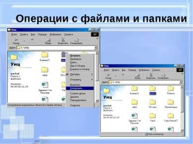 Операции с файлами и папками