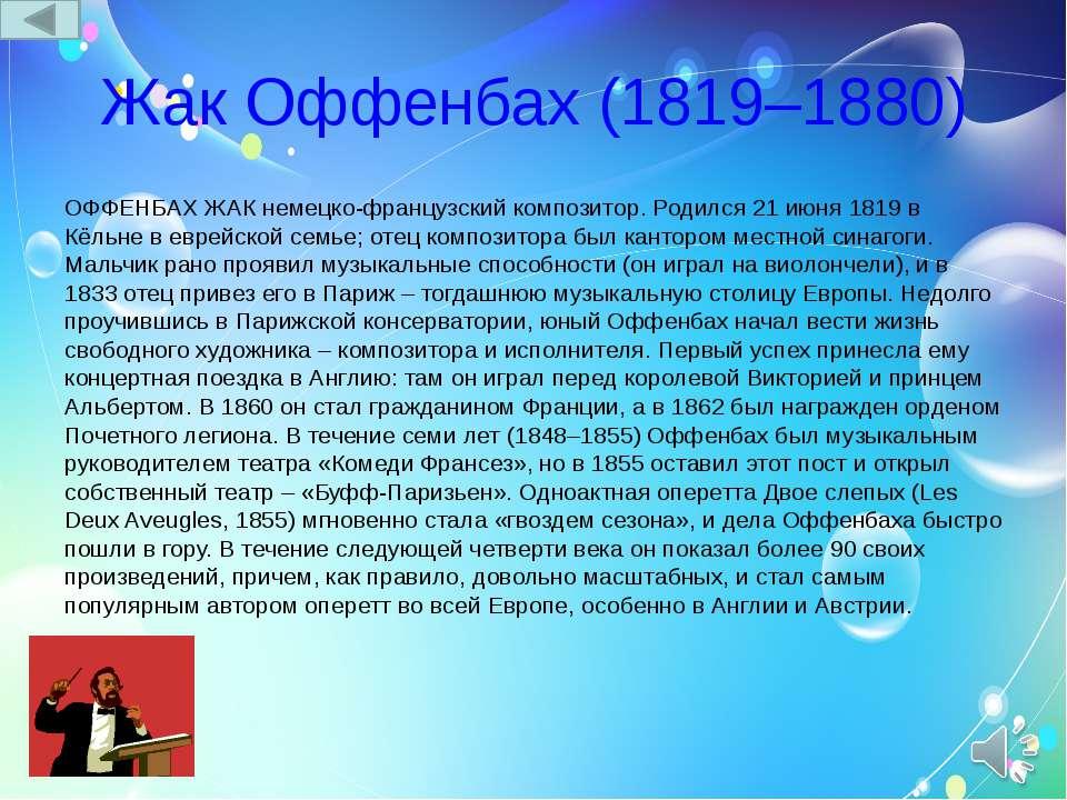 Жак Оффенбах (1819–1880) ОФФЕНБАХ ЖАК немецко-французский композитор. Родился...