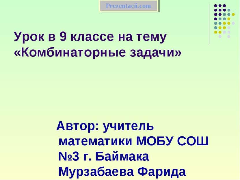 Урок в 9 классе на тему «Комбинаторные задачи» Автор: учитель математики МОБУ...
