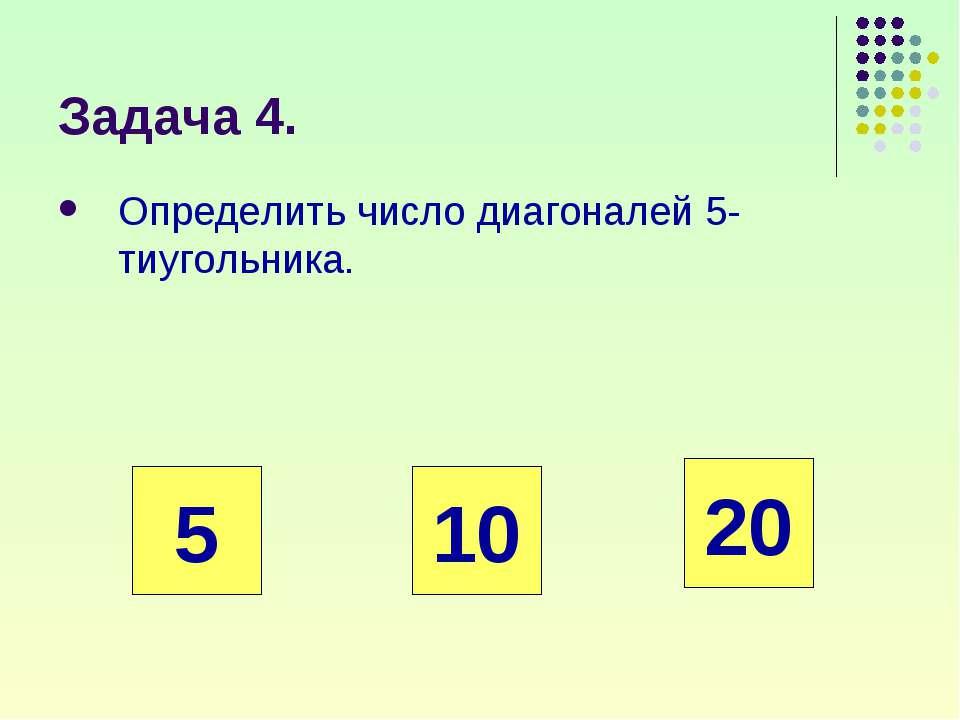 Задача 4. Определить число диагоналей 5-тиугольника. 10 5 20