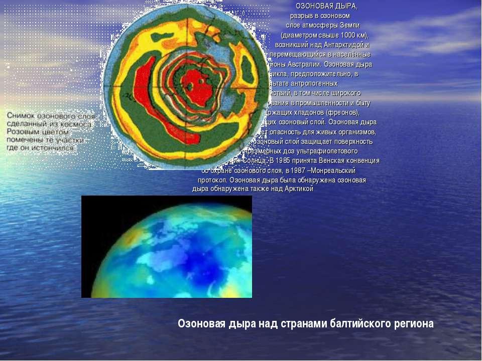 ОЗОНОВАЯ ДЫРА, разрыв в озоновом слое атмосферы Земли (диаметром свыше 1000 к...