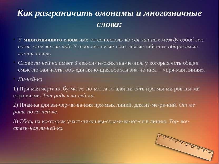 Как разграничить омонимы и многозначные слова: У многозначного слова име ет с...