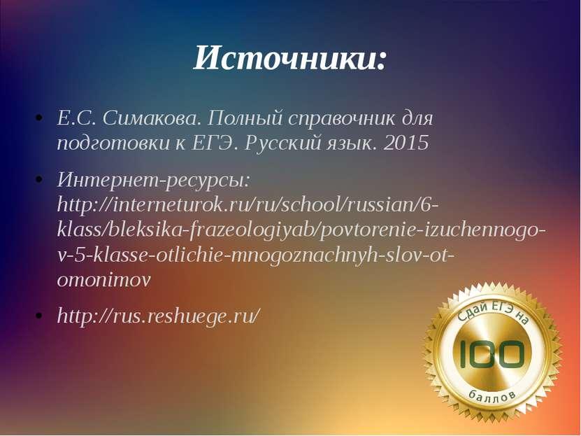 Источники: Е.С. Симакова. Полный справочник для подготовки к ЕГЭ. Русский язы...