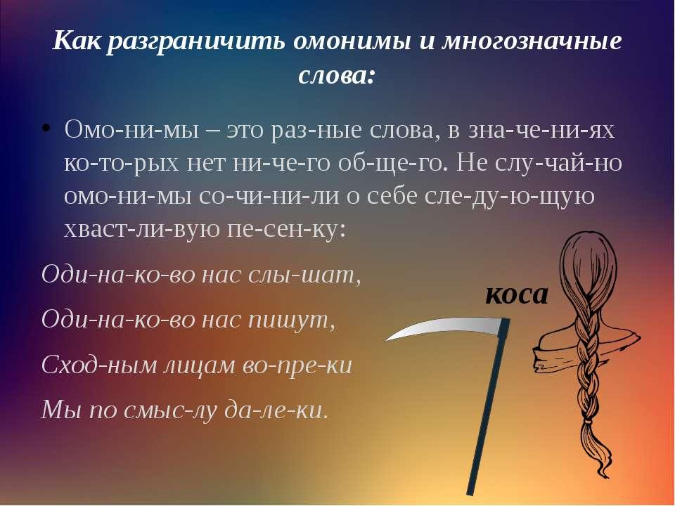 Как разграничить омонимы и многозначные слова: Омо ни мы – это раз ные слова,...