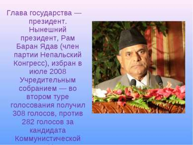 Глава государства— президент. Нынешний президент,Рам Баран Ядав(член парти...