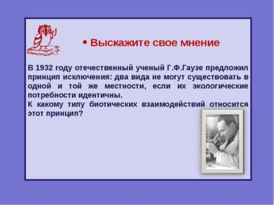 В 1932 году отечественный ученый Г.Ф.Гаузе предложил принцип исключения: два ...