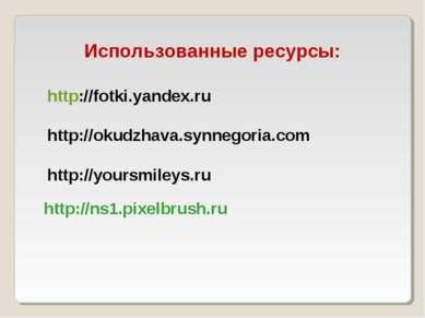 Использованные ресурсы: http://fotki.yandex.ru http://okudzhava.synnegoria.co...
