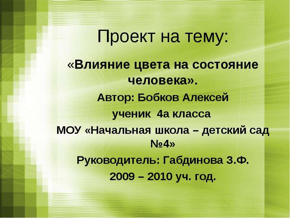 Проект на тему: «Влияние цвета на состояние человека». Автор: Бобков Алексей ...