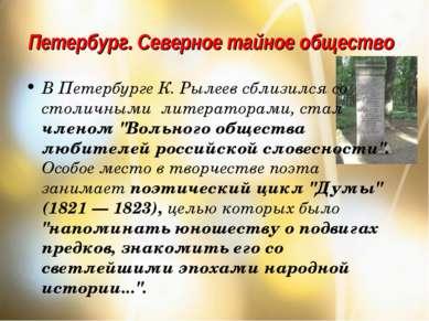 Петербург. Северное тайное общество В Петербурге К. Рылеев сблизился со столи...
