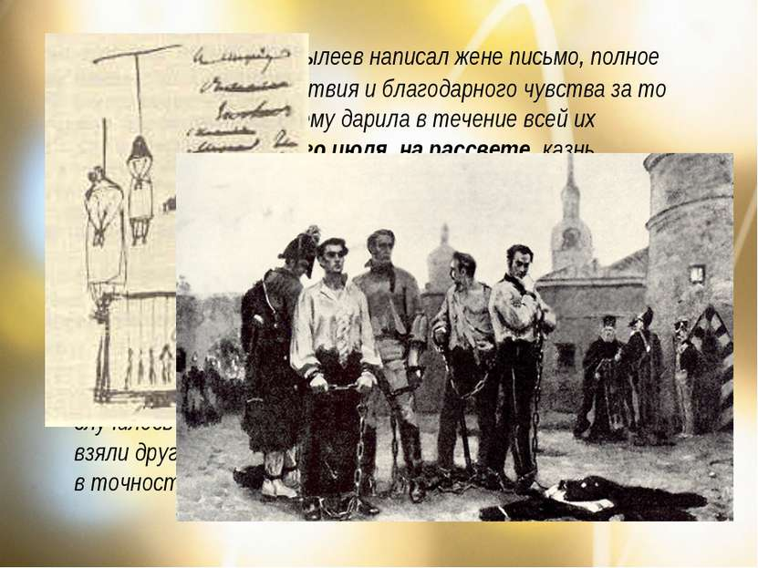 Перед самой казнью Рылеев написал жене письмо, полное удивительного спокойств...