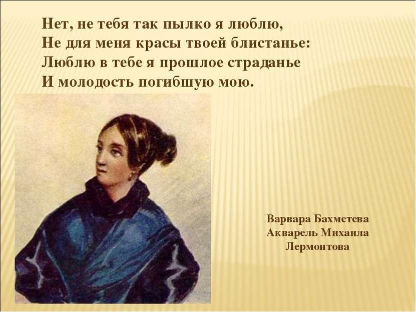 Варвара Бахметева Акварель Михаила Лермонтова Нет, не тебя так пылко я люблю,...