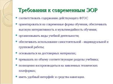 Требования к современным ЭОР соответствовать содержанию действующего ФГОС ори...