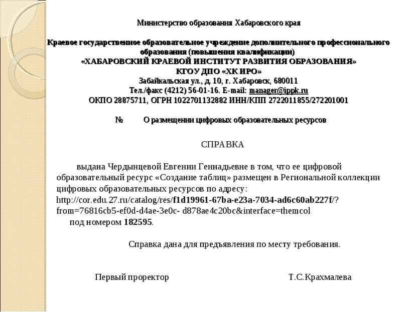 Министерство образования Хабаровского края  Краевое государственное образова...