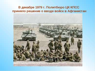 В декабре 1979 г. Политбюро ЦК КПСС приняло решение о вводе войск в Афганистан