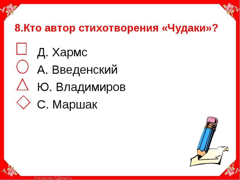 Д. Хармс Д. Хармс А. Введенский Ю. Владимиров С. Маршак