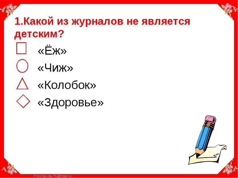 «Ёж» «Ёж» «Чиж» «Колобок» «Здоровье»