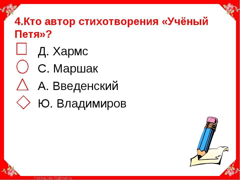 Д. Хармс Д. Хармс С. Маршак А. Введенский Ю. Владимиров