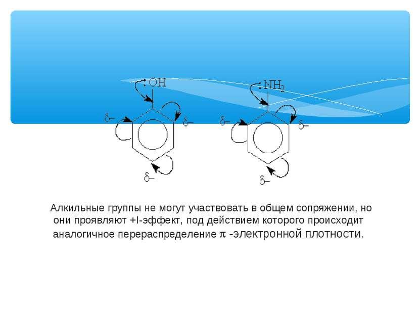 Алкильные группы не могут участвовать в общем сопряжении, но они проявляют +I...