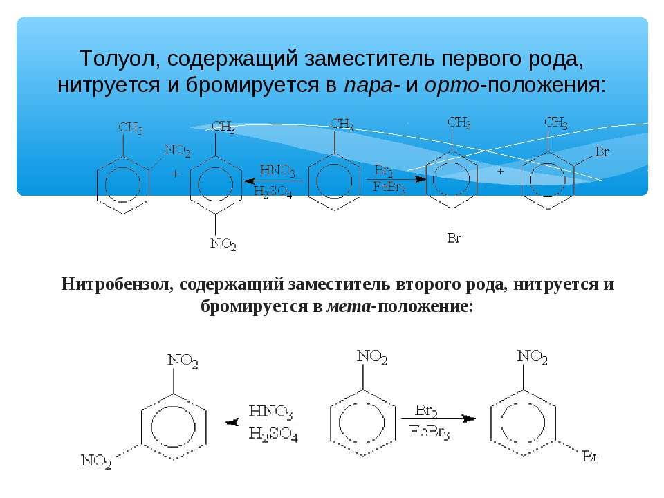 Толуол, содержащий заместитель первого рода, нитруется и бромируется в пара- ...