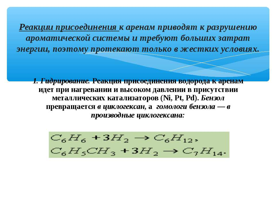 1. Гидрирование. Реакция присоединения водорода к аренам идет при нагревании ...