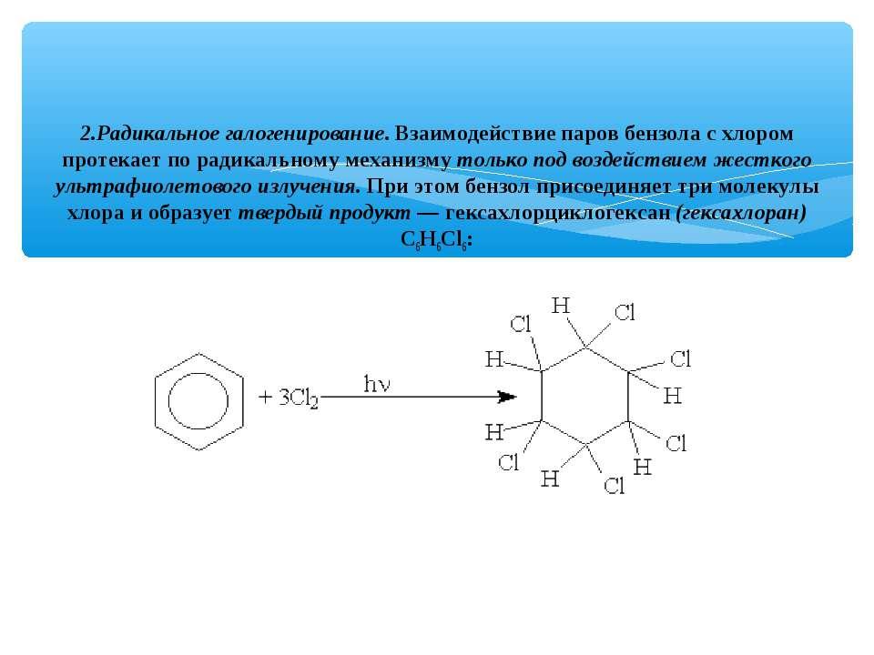2.Радикальное галогенирование. Взаимодействие паров бензола с хлором протекае...