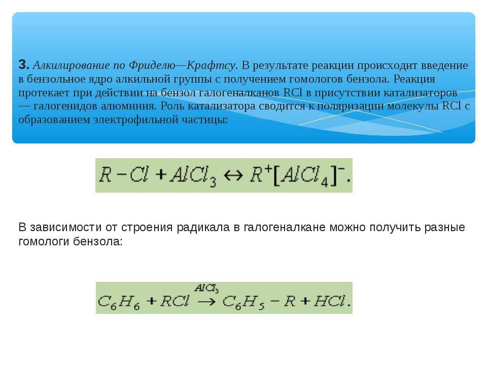 3. Алкилирование по Фриделю—Крафтсу. В результате реакции происходит введение...