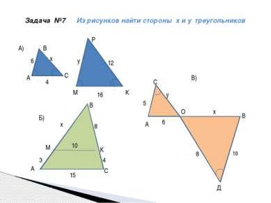 Задача №7 Из рисунков найти стороны х и у треугольников 16 Б) А В С М К 4 3 1...