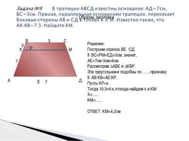 А Д В С 3 7 К М 7 3 Е Р Решение: Построим отрезок ВЕ‖СД. ⇒ВС=РМ=ЕД=3см, значи...
