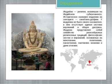 Определение Индуи зм — религия, возникшая на Индийском субконтиненте. Историч...