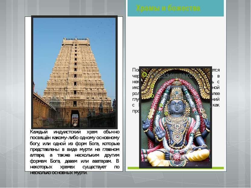 Храмы и божества Поклонение в индуизме осуществляется через посредство мурти,...