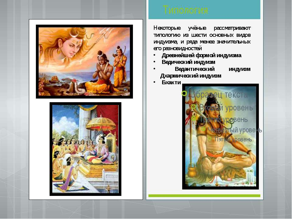 the origin and history of hinduism