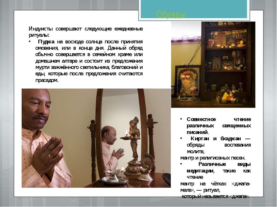 Обряды Индуисты совершают следующие ежедневные ритуалы: Пуджа на восходе солн...